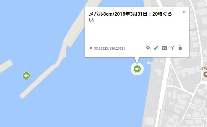 メバル8cm/糸島の西の浦漁港、湾内の給油堤防付近